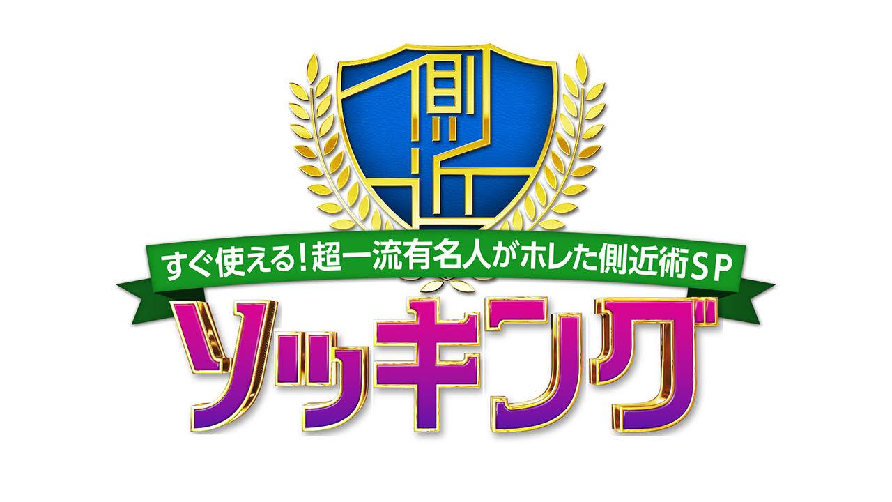 中京テレビ「ソッキング~すぐ使える!超一流有名人がホレた側近術SP~」