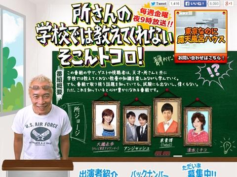 生駒里奈がテレ東「所さんのそこんトコロ!」スペシャルに出演
