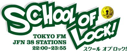 卒業発表の乃木坂46橋本奈々未が今夜「SCHOOL OF LOCK!」に緊急生出演へ、ソロ曲『ないものねだり』も初解禁