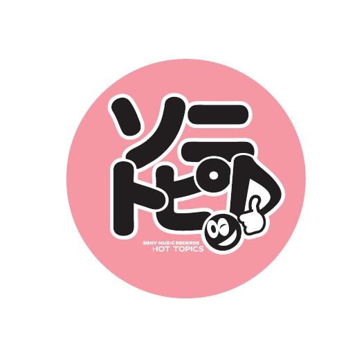乃木坂46桜井玲香、若月佑美が登場!新音楽NEWSチャンネル「ソニトピ!」がスタート