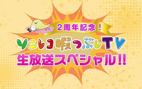乃木坂46×K「ソニレコ!暇つぶしTV」次回は2周年記念生放送SP