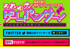 乃木坂46、14年4/28(月)のメディア情報「おに魂」