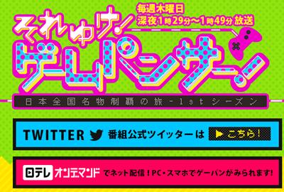 「それゆけ!ゲームパンサー!」第56回は乃木坂46生駒、西野、橋本、松村と浅草花やしき