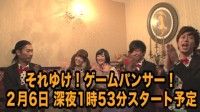 「それゆけ!ゲームパンサー!」#44 予告編 ©日本テレビ