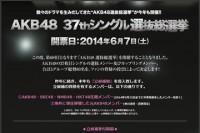 AKB48 37thシングル 選抜総選挙特設ページ