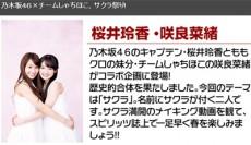 31日の「おに魂」に乃木坂46の衛藤美彩と若月佑美がゲスト出演
