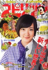 「ビッグコミックスピリッツ」2014年19号の表紙