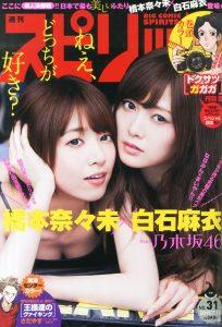 「NOGIBINGO!4」第12回は最終回お買い物バスツアー、堤 多麻子フィギュアもお披露目