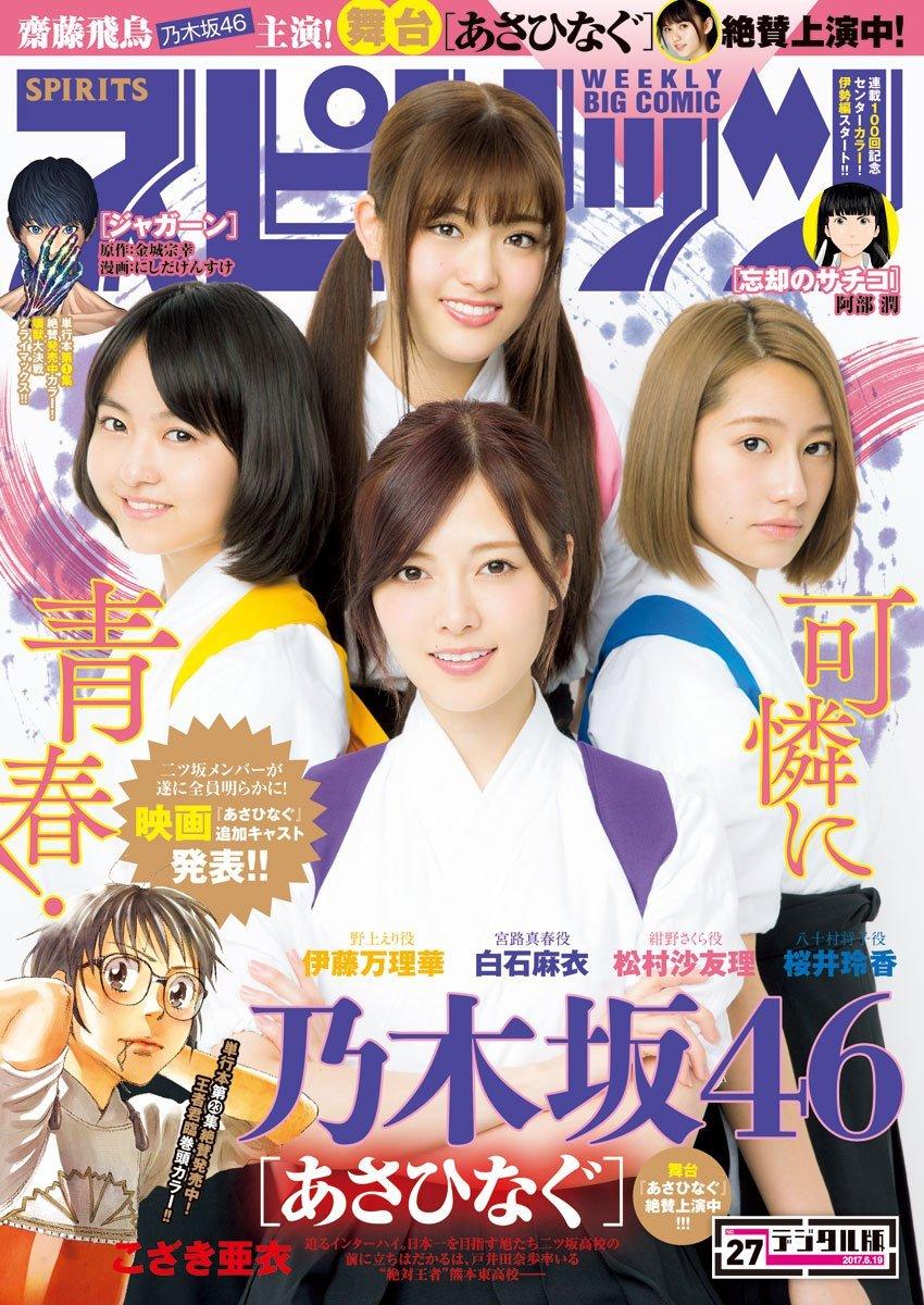 「週刊ビッグコミックスピリッツ」2017年27号(小学館)