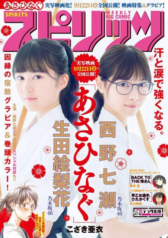 西野七瀬×生田絵梨花、映画『あさひなぐ』のライバル2人が「スピリッツ」表紙で共演