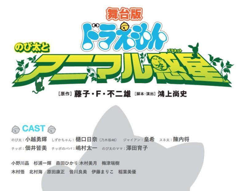 乃木坂46樋口日奈がしずかちゃん役、舞台版『ドラえもん のび太のアニマル惑星』9年ぶり再演へ