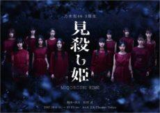 乃木坂46・3期生公演『見殺し姫』メインビジュアル