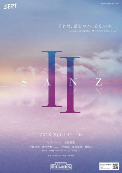 舞台『SANZ Ⅱ』フライヤー(表面)