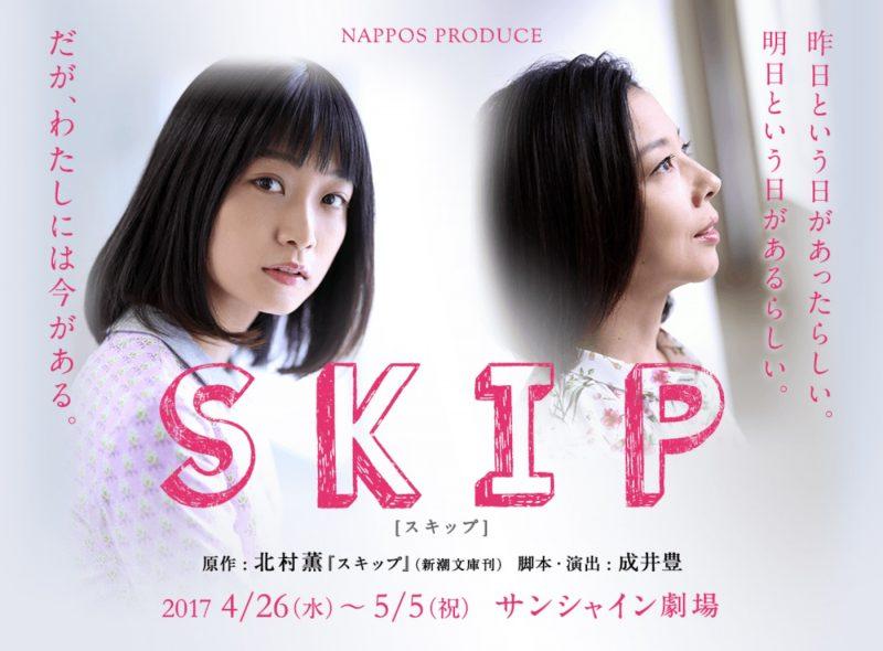 深川麻衣が『スキップ』で舞台初主演、「面白くなること間違いなし」コメント動画を公開