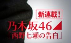 乃木坂46、14年10/10(金)のメディア情報「30秒後に絶対見られるTV」「ミュージックドラゴン」「MARQUEE」ほか
