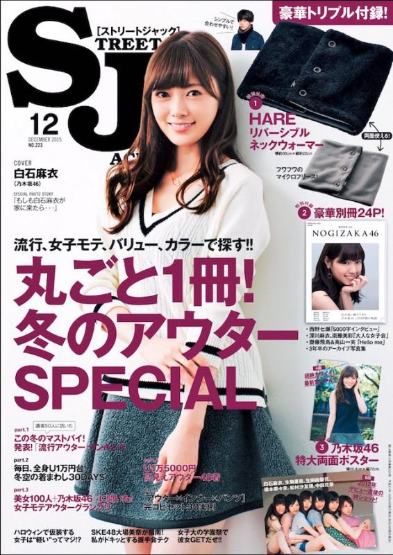 白石麻衣表紙「STREET JACK」12月号に総決算の乃木坂別冊、デビュー直後の秘蔵ショットポスター