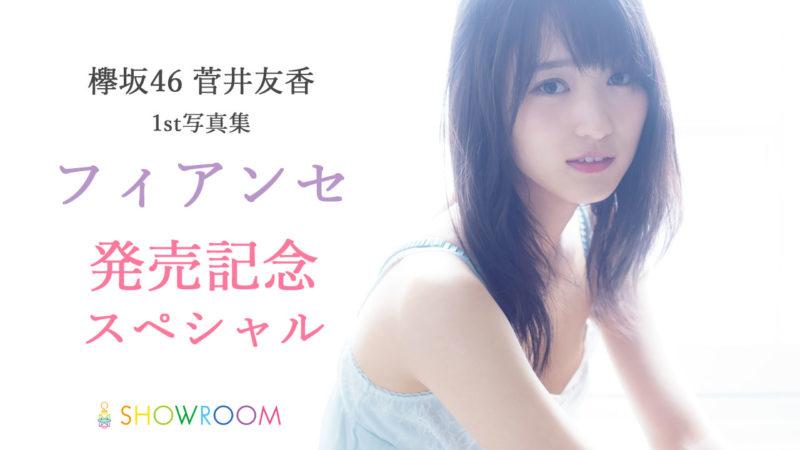 欅坂46菅井友香1st写真集『フィアンセ』発売記念スペシャル!(SHOWROOM)