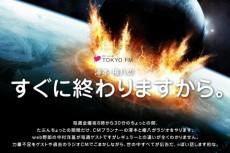 TOKYO FM「澤本・権八のすぐに終わりますから。」