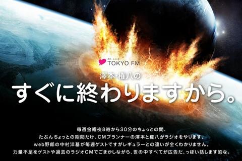乃木坂46高山・西野が「澤本・権八のすぐに終わりますから。」で新曲裏話、暴露ネタ披露
