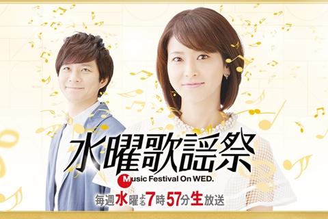 フジ新音楽番組「水曜歌謡祭」初回SPに乃木坂46生田・白石が出演