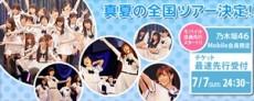 乃木坂46、7/12の出演情報「ごくじょうラジオ」「FRIDAY GOES ON」ほか