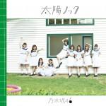乃木坂46、アンダー新曲「別れ際、もっと好きになる」は堀未央奈がセンター