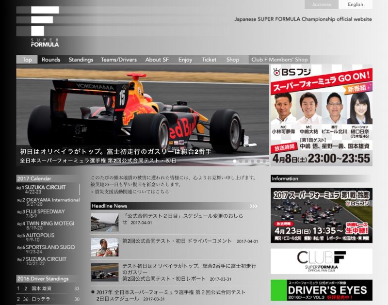 SUPER FORMULA Official Website