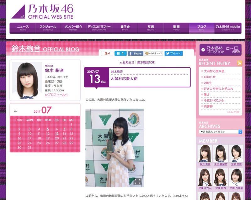 鈴木絢音公式ブログ(2017年7月13日)