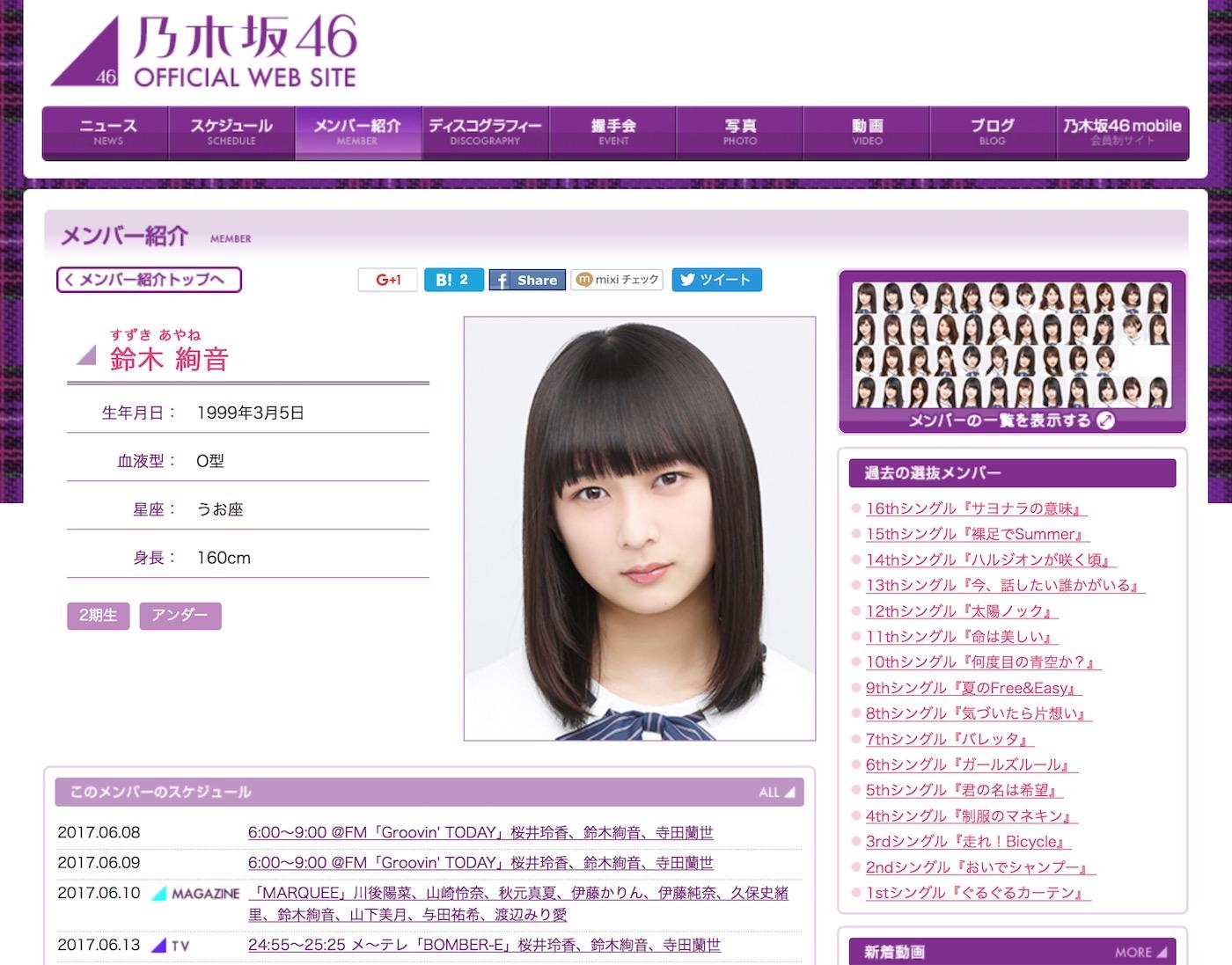 鈴木 絢音|メンバー紹介|乃木坂46公式サイト