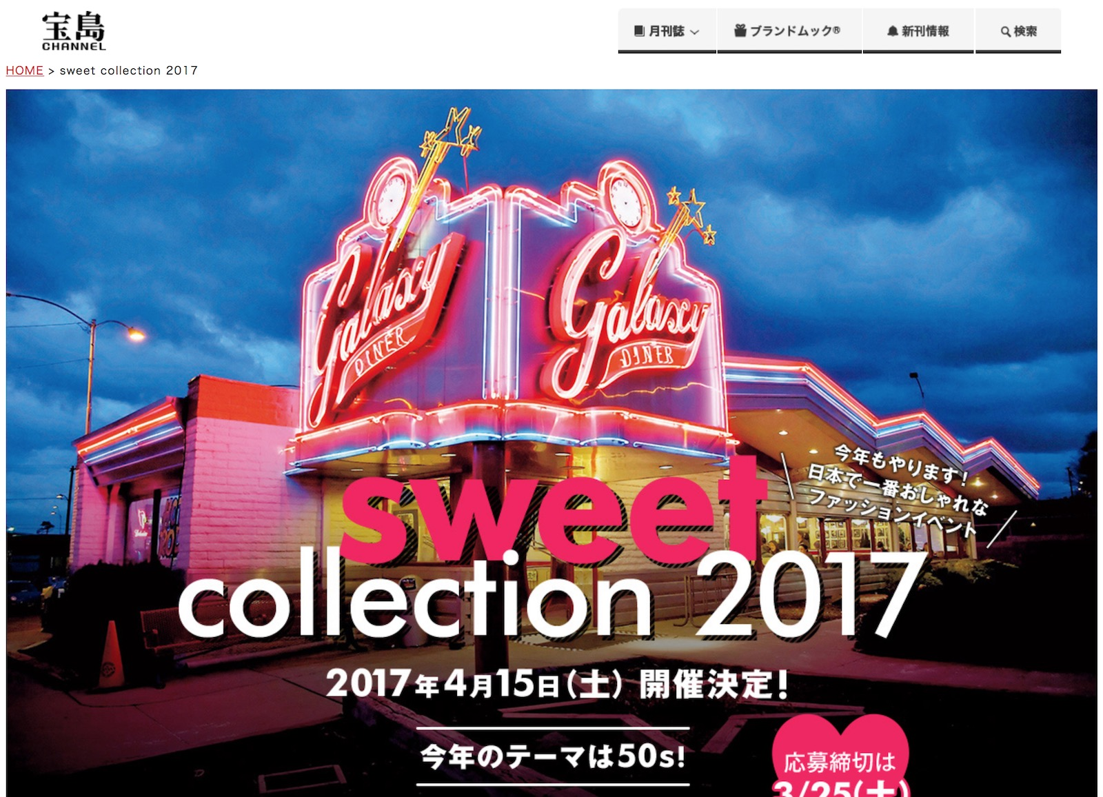 「sweet collection 2017」(東京・渋谷ヒカリエ ヒカリエホール)