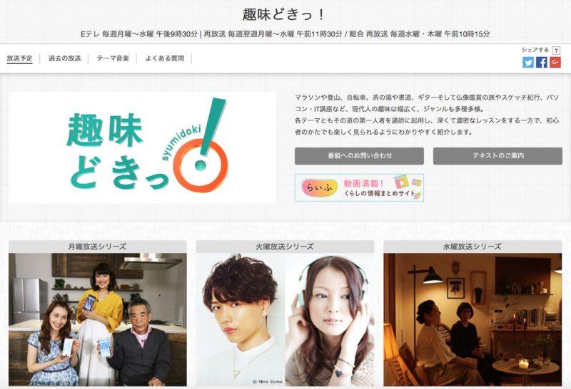 NHK Eテレ「趣味どきっ!」