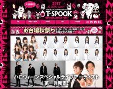 「T-SPOOK」公式サイト