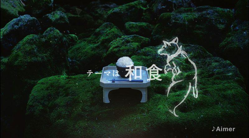 Aimer新曲×乃木坂46松村・若月ナレーション「食神さまの不思議なレストラン」TVCMが公開