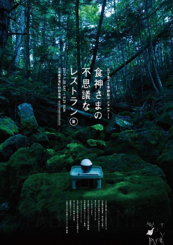 乃木坂46がボイスキャストで参加、「見て食べる体験型デジタルアート『食神さまの不思議なレストラン』展」が来年開催へ
