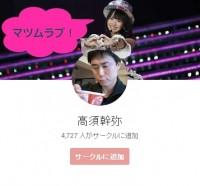 高須幹弥のGoogle+