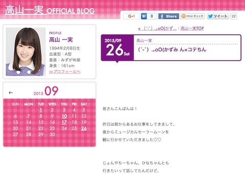 乃木坂46高山一実、東スポ連載「昭和にアメイジング!」が復活