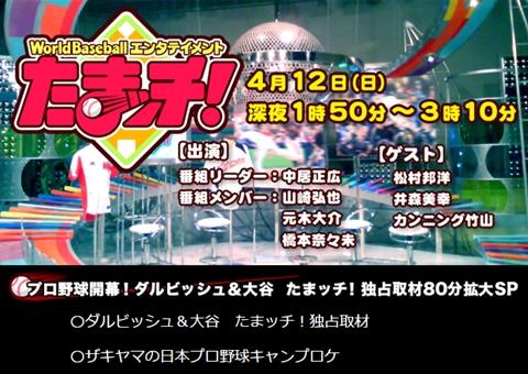 「たまッチ!」プロ野球開幕SPに乃木坂46橋本奈々未が出演