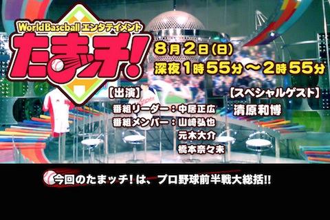 乃木坂46橋本奈々未が「たまッチ!」プロ野球前半戦大総括に出演、ゲストに清原和博
