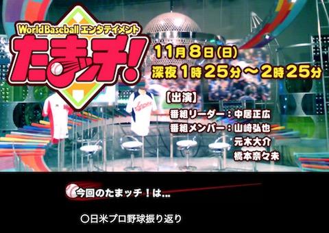 乃木坂46橋本奈々未が「たまッチ!」2015年日米プロ野球振り返り特集に出演