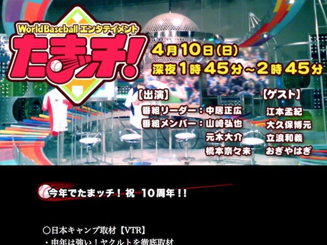 乃木坂46橋本奈々未が「たまッチ!」2016プロ野球MLB開幕SPに出演決定