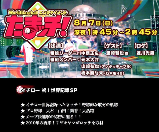 橋本奈々未出演、8月の「たまッチ!」はイチロー世界記録SP&首位独走のカープ大特集