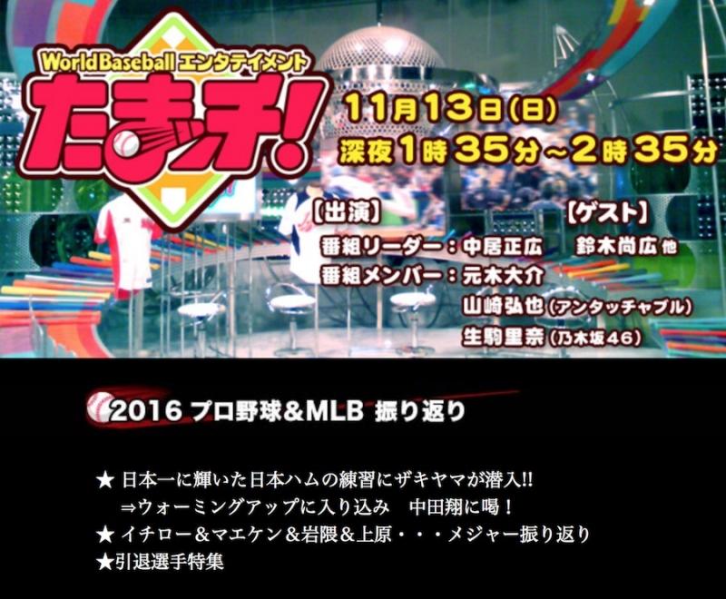 生駒里奈が「たまッチ!」初登場、2016プロ野球&MLB振り返りが今夜放送