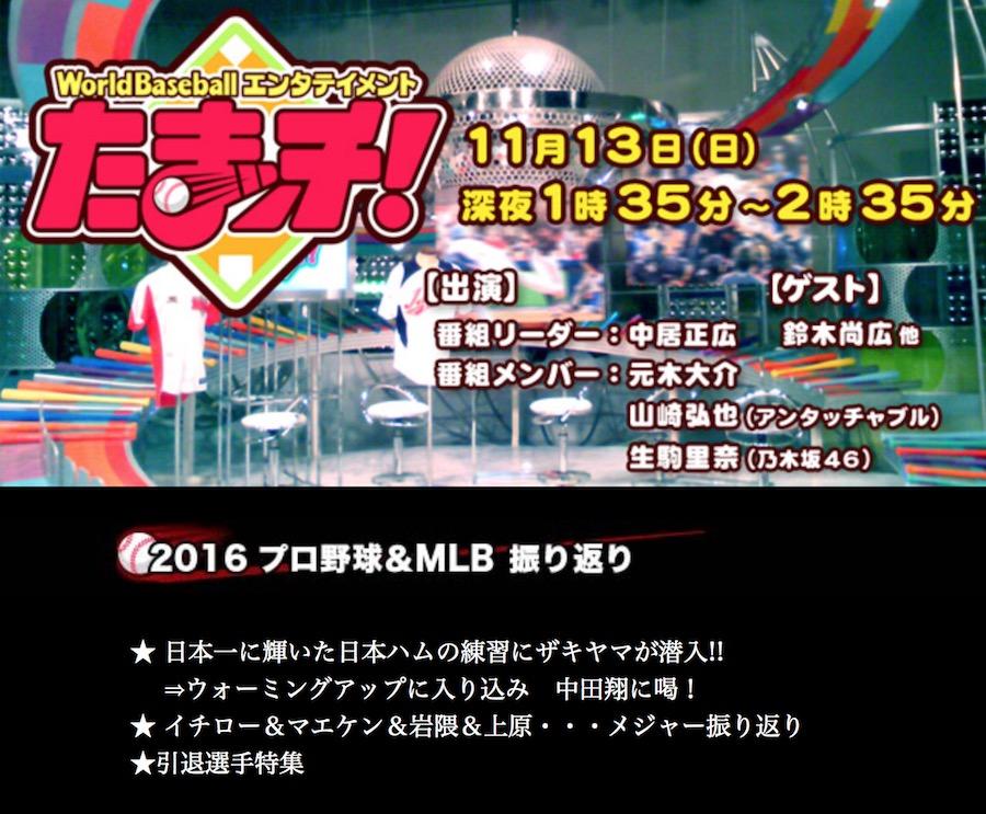 乃木坂46、16年11月14日(月)のメディア情報「土屋礼央 レオなるど」「おに魂」「NOGIBINGO!7」「TSUTAYA on IDOL」ほか