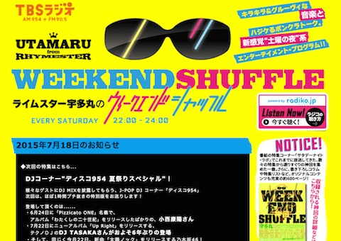 「タマフル」ディスコ954夏祭りSPに乃木坂46専門MIXユニット「DJキット・ソーリー」が登場
