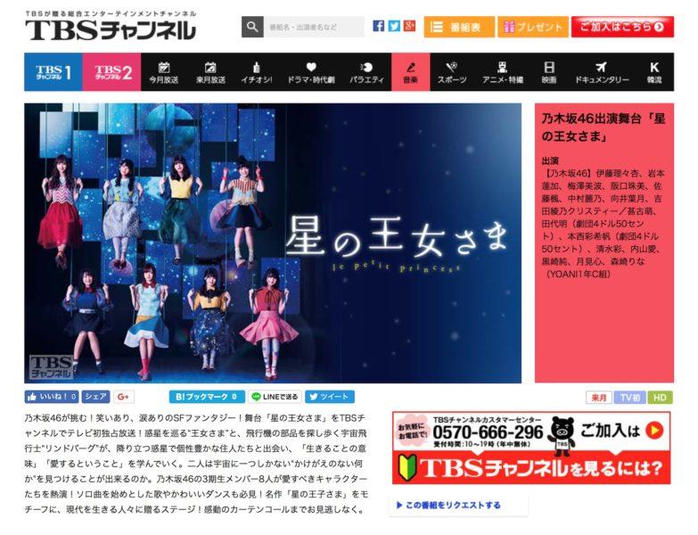 乃木坂46出演舞台「星の王女さま」|音楽|TBS CS[TBSチャンネル]