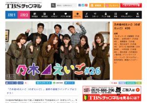 TBSチャンネル1「乃木えいご」#26