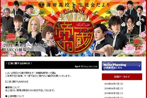 井上小百合、樋口日奈の出演舞台「帝一の國」のグッズ、DVDなど詳細決定