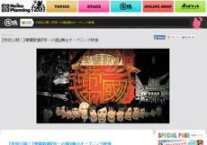 ちゃんネルケで公開中の學蘭歌劇 『帝一の國』の舞台オープニング映像