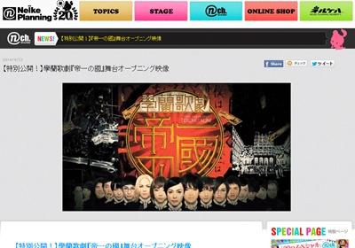 學蘭歌劇 『帝一の國』の舞台オープニング映像を特別公開