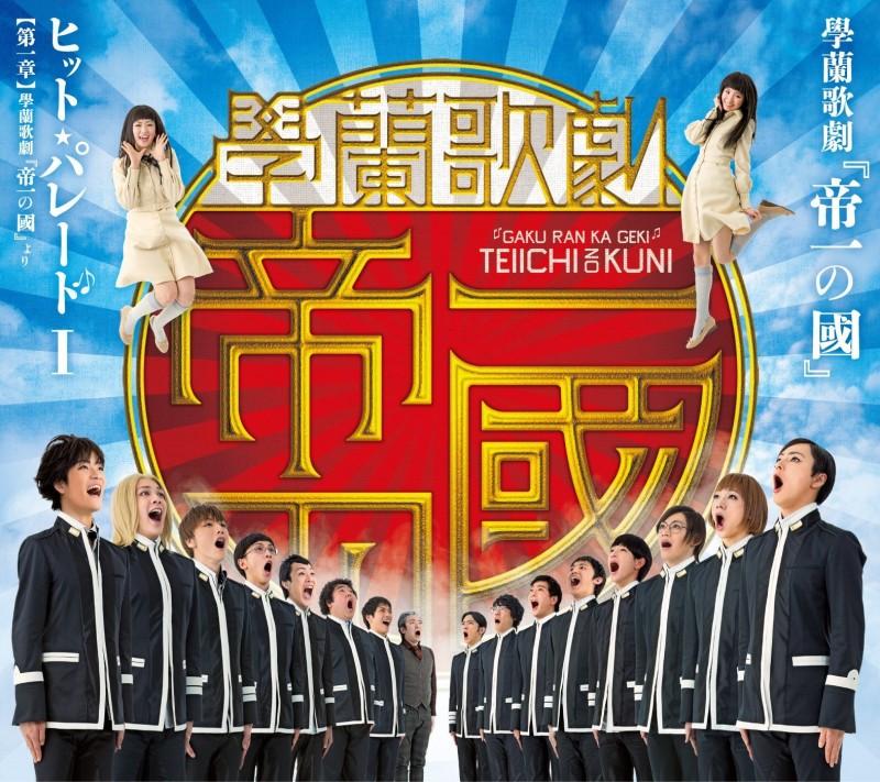 乃木坂46井上小百合・樋口日奈出演「學蘭歌劇『帝一の國』」のソングトラックCDが発売決定
